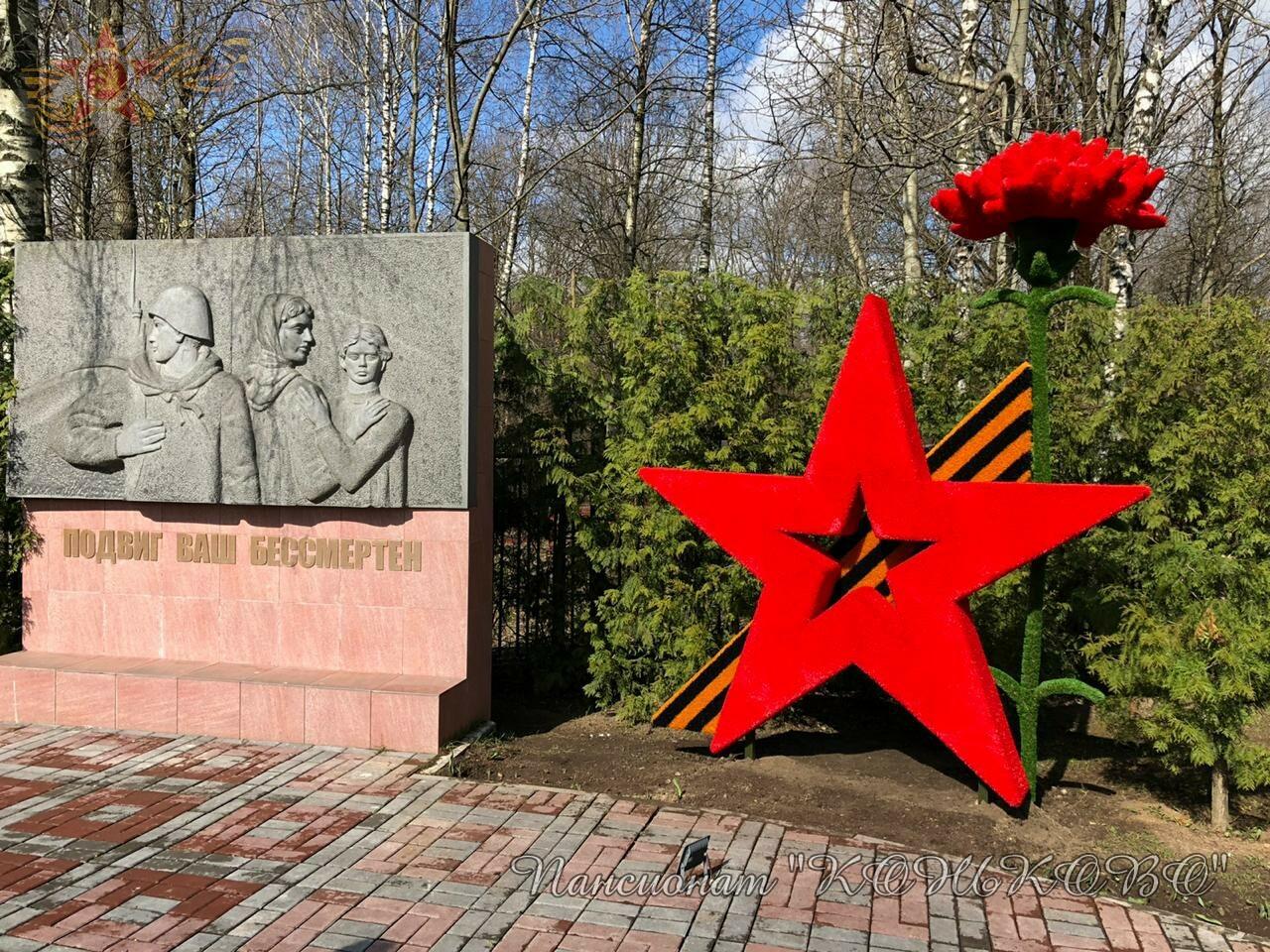 В пансионате «Коньково» готовятся отметить День Победы